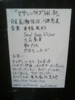 マサシンライブVol.80