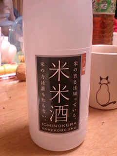 今日の・・・米米酒