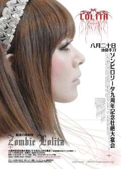 ZOMBIE LOLITA 九周年記念壮絶大宴会@池袋手刀。